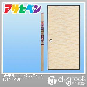アサヒペン 麻織調ふすま紙 あけ野 幅95cm×長220cm 713 2 枚