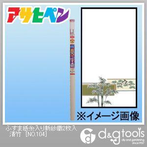 ふすま紙糸入り新紗織 清竹 幅95cm×長180cm (NO.104) 2枚