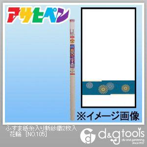 ふすま紙糸入り新紗織 花輪 幅95cm×長180cm (NO.105) 2枚