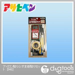 アイロン貼りふすま紙貼りセット (マスキングテープ、ステンレスカット定規、カッターナイフ)   946