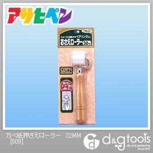 カベ紙おさえローラー (壁紙、クロス)  32mm 909