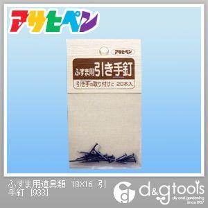 ふすま用道具類 引手釘  18×16 933