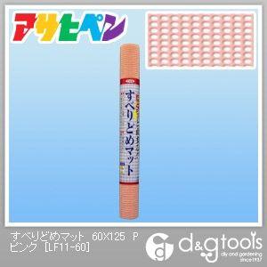すべりどめマット P ピンク 60×125 LF11-60