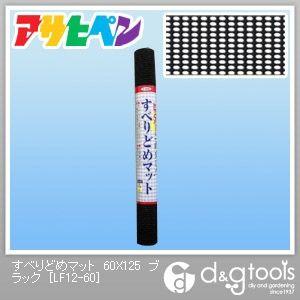 すべりどめマット ブラック 60×125 (LF12-60)