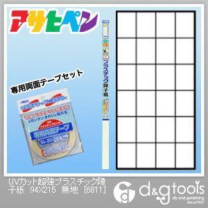 UVカット超強プラスチック障子紙&専用両面テープセット (障子1枚分) 無地 94cm×2.15m