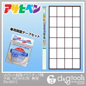 UVカット超強プラスチック障子紙&専用両面テープセット (障子2枚分) 無地 94cm×4.3m