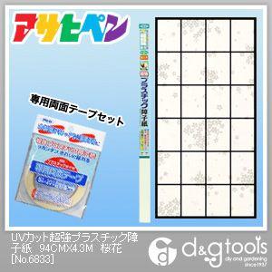 UVカット超強プラスチック障子紙&専用両面テープセット (障子2枚分) 桜花 94cm×4.3m
