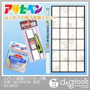 アサヒペン はじめての障子張替えセット 超強プラスチック障子紙 (障子2枚分) 桜花 94cm×4.3m