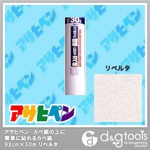 カベ紙の上に簡単に貼れるカベ紙 リベルタ 92cm×30m KW-71