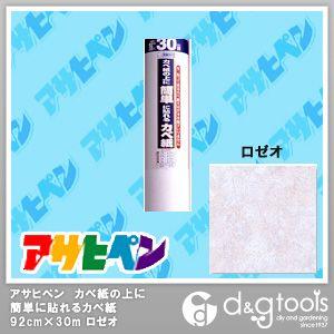 カベ紙の上に簡単に貼れるカベ紙 ロゼオ 92cm×30m KW-72