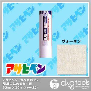 カベ紙の上に簡単に貼れるカベ紙 ヴォーネン 92cm×30m KW-73