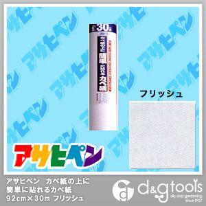 カベ紙の上に簡単に貼れるカベ紙 フリッシュ 92cm×30m KW-74