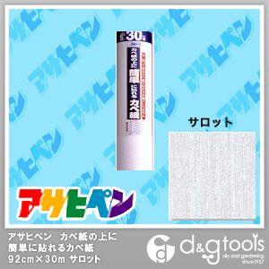カベ紙の上に簡単に貼れるカベ紙 サロット 92cm×30m KW-75