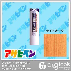 カベ紙の上に簡単に貼れるカベ紙 ライトオーク 92cm×30m KW-78