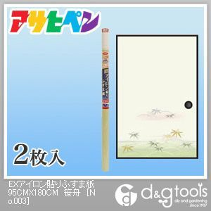EXアイロン貼りふすま紙 笹舟 幅95cm×長180cm No.203 2 枚