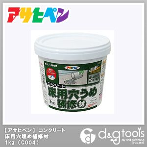 コンクリート 床用穴埋め補修材 1kg (C004)