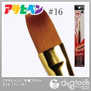 アサヒペン 平筆フラット #16   FL-16