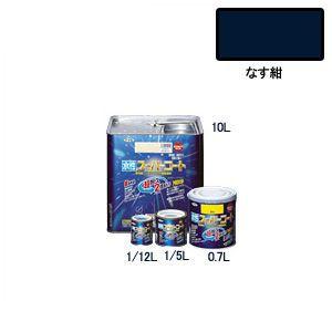 水性スーパーコート なす紺 10L