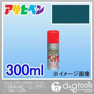アサヒペン クリエイティブカラースプレー 48ピーコックグリーンマット(ツヤ消し) 300ml