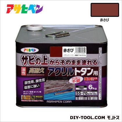 油性高耐久アクリルトタン用塗料 赤さび 6kg