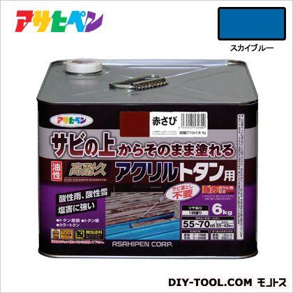油性高耐久アクリルトタン用塗料 スカイブルー 6kg