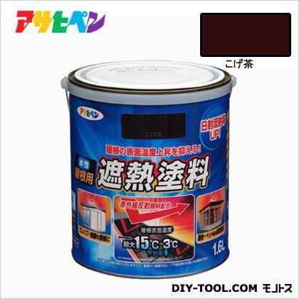 水性屋根用遮熱塗料  こげ茶 1.6L