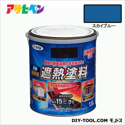 水性屋根用遮熱塗料  スカイブルー 1.6L