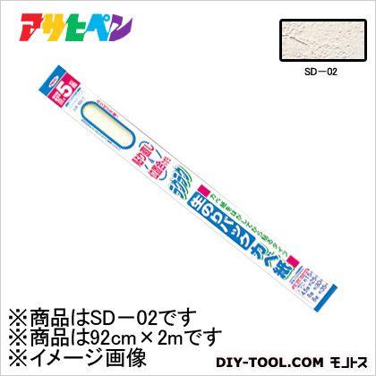 生のりパックカベ紙 (壁紙、クロス)  92cm×2m SD-02
