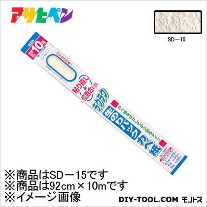 生のりパックカベ紙 (壁紙、クロス)  92cm×10m SD-15