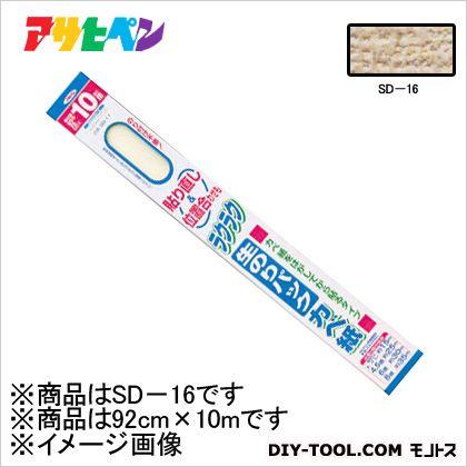 生のりパックカベ紙 (壁紙、クロス)  92cm×10m SD-16