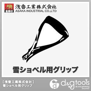 雪ショベル用グリップ オプション/部品 ブラック