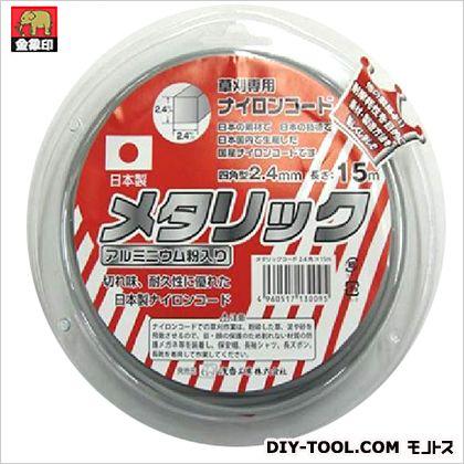 メタリックコード グレー 草刈専用ナイロンコード2.4角×15m (130093)