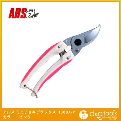 ミニチョキ (mini CHOKI) デラックス ピンク (軽量・小型剪定鋏)   130DX-P