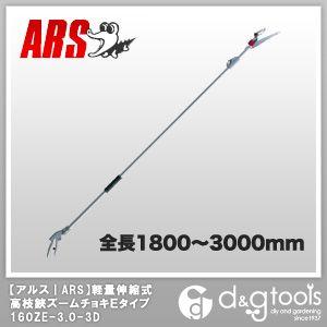 軽量伸縮式高枝鋏ズームチョキEタイプ/高枝切鋏 (160ZE-3.0-3D)