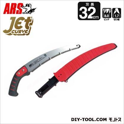 剪定鋸 ジェットカーブ  全長:500mm、刃長:320mm UV-32E