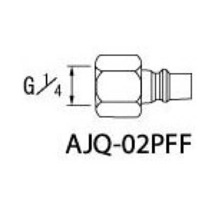 クイックジョイント(プラグ) (AJQ02PFF)