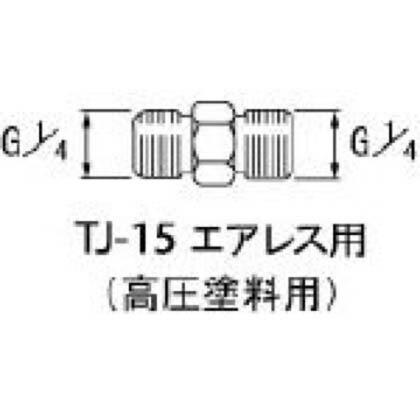 アネスト岩田 高圧塗料用継手 中間  G1/4×G1/4 TJ-15