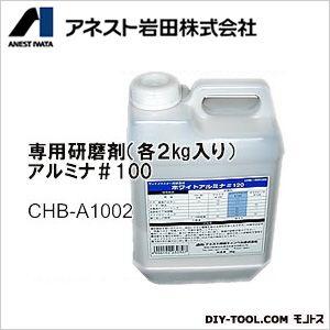 サンドブラスター専用研磨剤 アルミナ#100 (CHB-A1002)