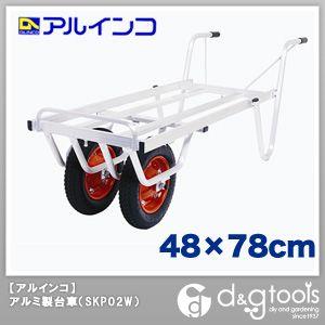 アルミ製台車 (運搬車) (SKP-02W)