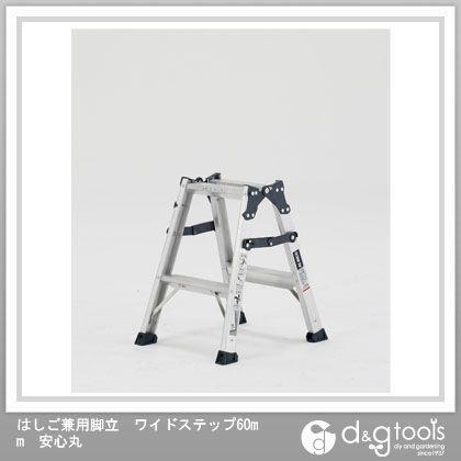 はしご兼用脚立 ワイドステップ60mm 安心丸 (MXB-60F)