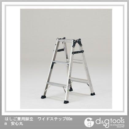 はしご兼用脚立 ワイドステップ60mm 安心丸 (MXB-90F)