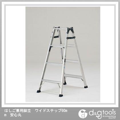 はしご兼用脚立 ワイドステップ60mm 安心丸   MXB-120F