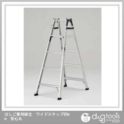 はしご兼用脚立 ワイドステップ60mm 安心丸   MXB150FX
