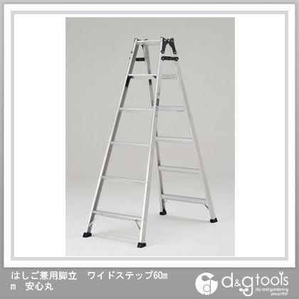 はしご兼用脚立 ワイドステップ60mm 安心丸 (MXB-180F)