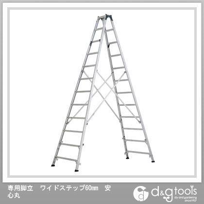 専用脚立 ワイドステップ60mm 安心丸   MXB-390F