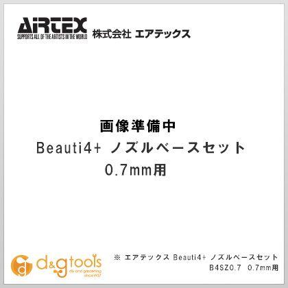 ビューティ4用ノズルベースセット 0.7mm (B4SZ0.7)