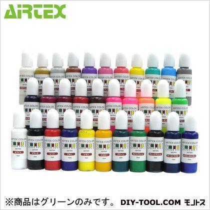 エアテックス スマートシリーズ グリーン  15ml ACS07