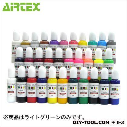 エアテックス スマートシリーズ ライトグリーン  15ml ACS08
