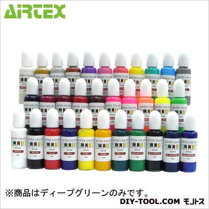 エアテックス スマートシリーズ ディープグリーン  15ml ACS09
