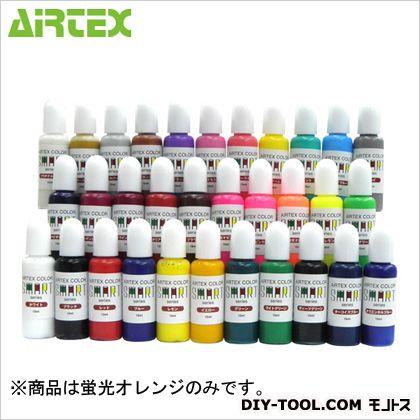 エアテックス スマートシリーズ 蛍光オレンジ  15ml ACS19